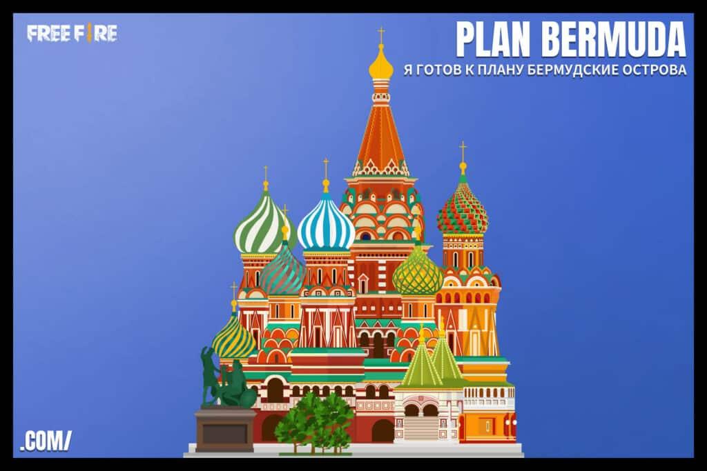 Plan Bermuda Rusia